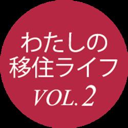 title_logo_ijyu_02